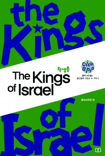 The Kings of Israel (학생용)