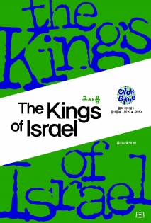 The Kings of Israel (교사용)
